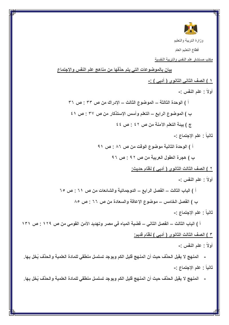 الاجزاء المحذوفة من منهج علم النفس والاجتماع للثانوية العامة المنهاج المصري sociol10.png