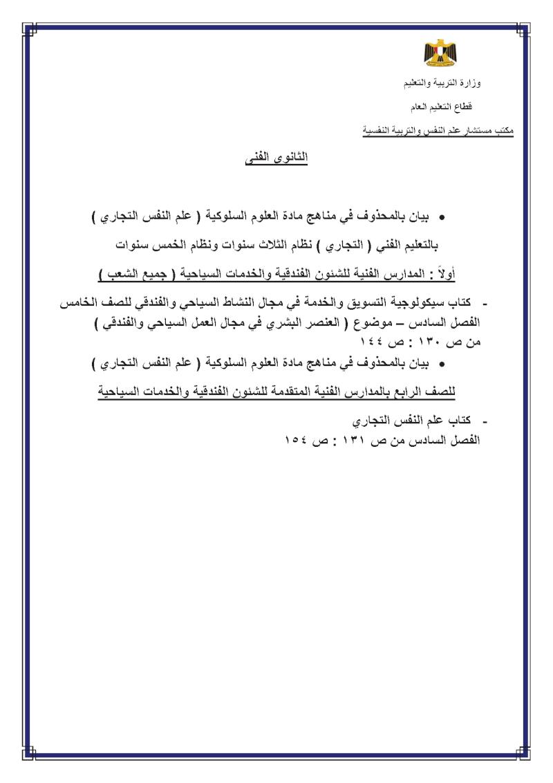 الاجزاء التى تم حذفها من مناهج الدبلوم الفنى التجارى الترم الثاني المنهاج المصري sociol11.png