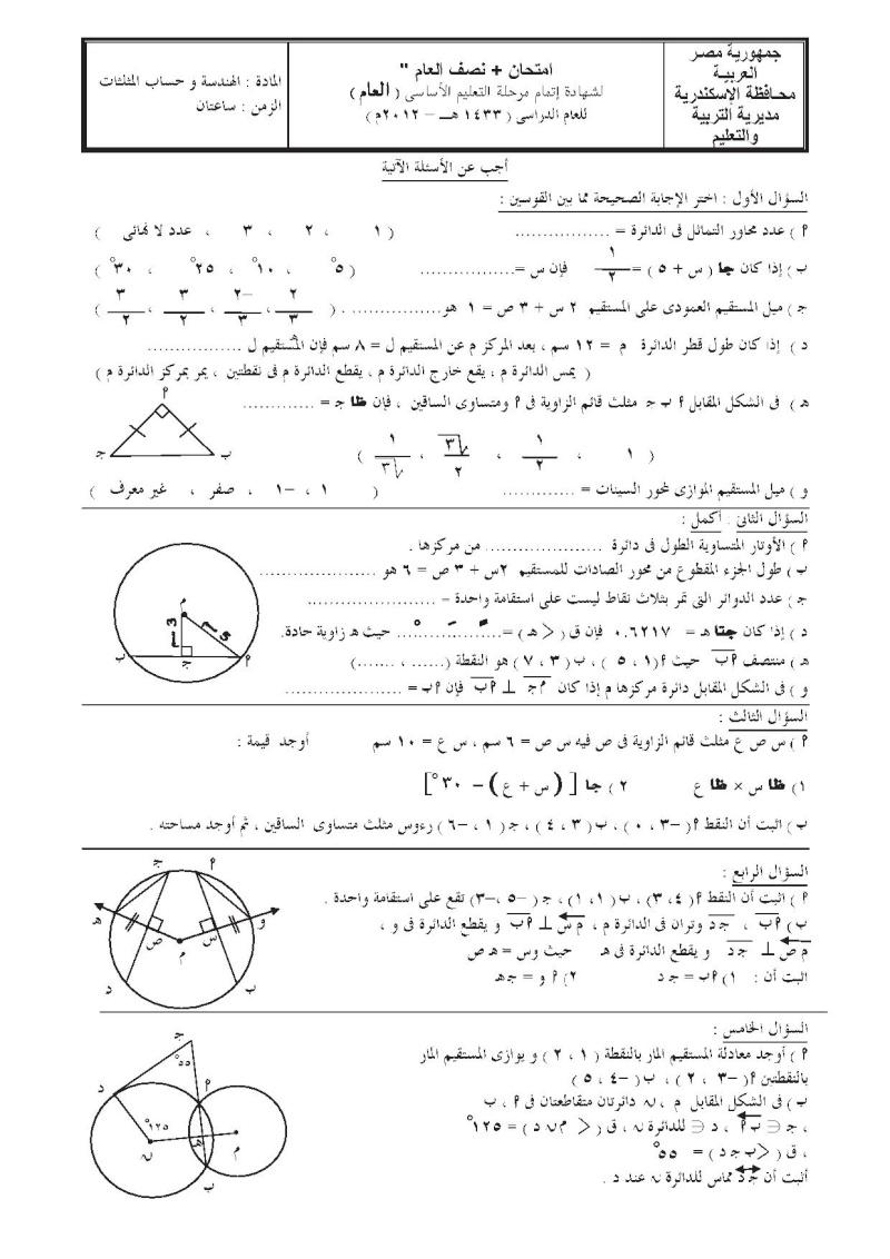امتحان الهندسة بالاجابة النموذجية للصف الثالث الاعدادى الترم الاول 2012 المنهاج مصري uuooo_10.jpg