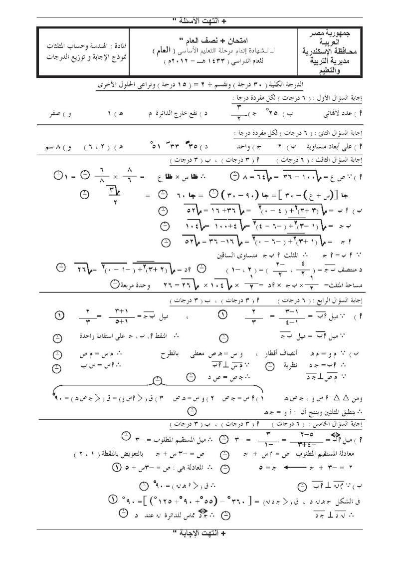 امتحان الهندسة بالاجابة النموذجية للصف الثالث الاعدادى الترم الاول 2012 المنهاج مصري uuooo_11.jpg