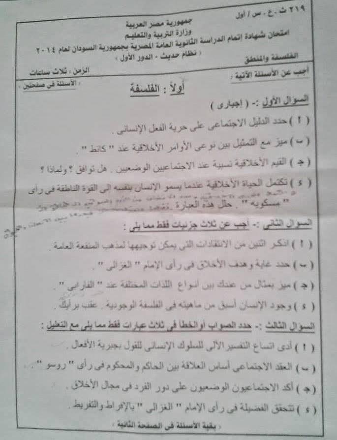 امتحان السودان 2014 فى الفلسفه uuouu110.jpg