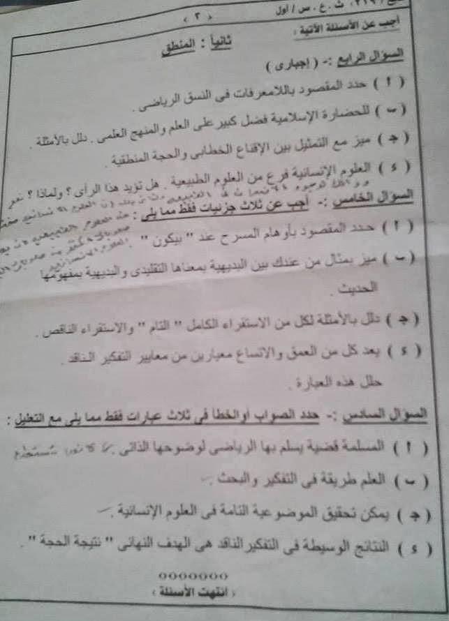 امتحان السودان 2014 فى الفلسفه uuouu_10.jpg