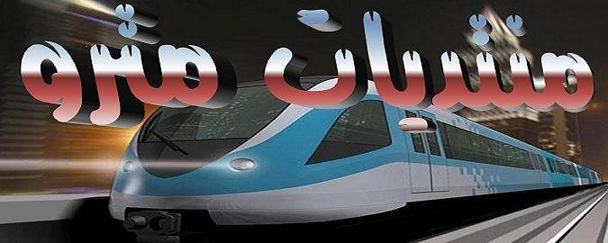 منتديات مترو