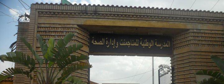 المدرسة الوطنية للمناجمنت وادارة الصحة الدفعة الثالثة