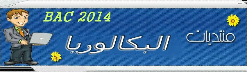 منتديات البكالوريا لكل الجزائريين و العرب - 2014