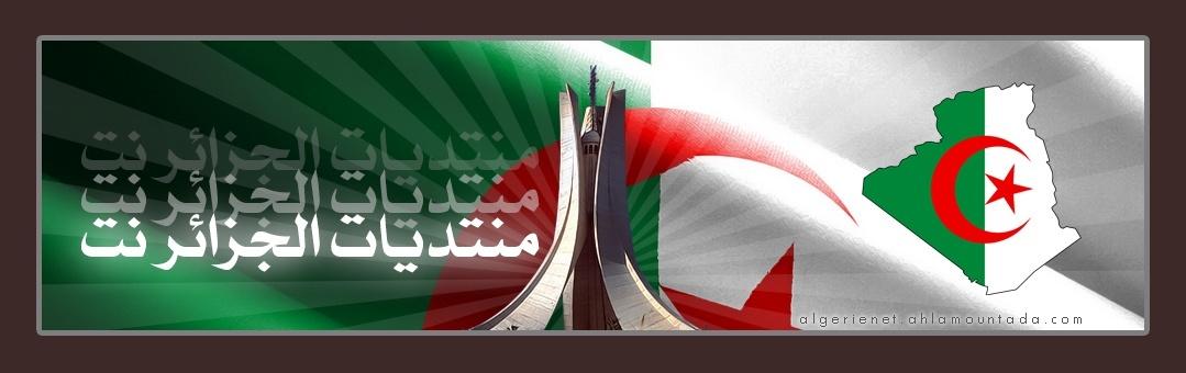 منتديات الجزائر نت