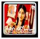 قسم المسلسلات الهندية المدبلجة للعربية