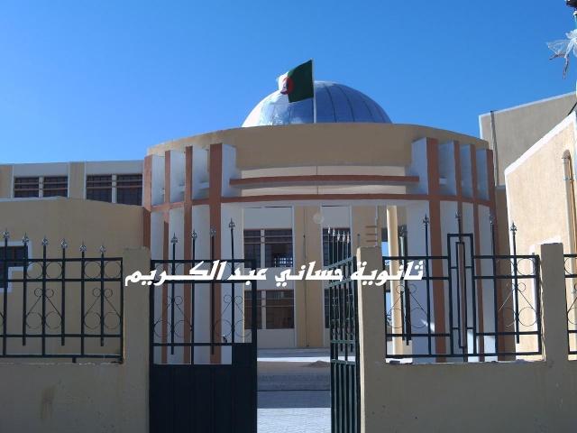 منتديات ثانوية حساني عبد الكريم