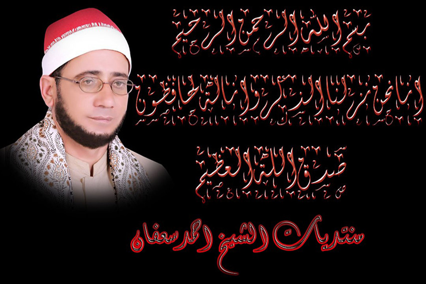 منتديات الشيخ احمدسعفان