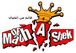 ملك منتدى الدردشة عربي