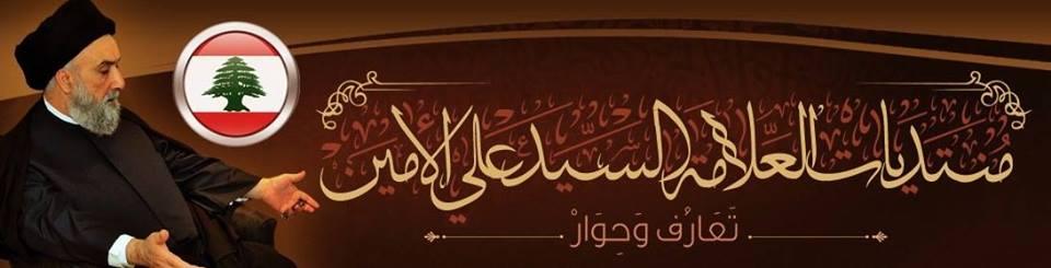منتديات العلامة السيد علي الأمين