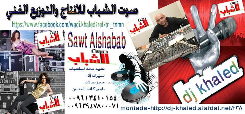 صوت ألشباب تعهد كافه ألحفلات djسهرات  dj khaled
