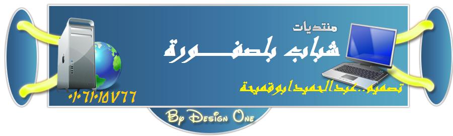 شباب بلصفـــــــــــــــــــــــــــــــــورة