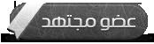 عضو مجتهد