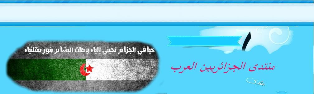 منتدى الجزائريين العرب