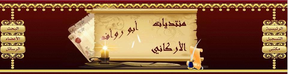 منتديات أبو رواف الأركاني