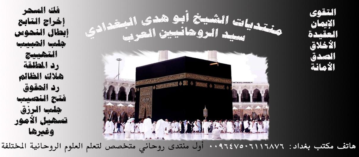 الشيخ الروحاني أبو هدى البغدادي