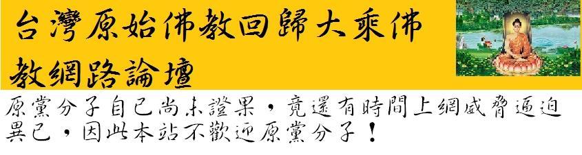 台灣原始佛教回歸大乘佛教網路論壇(mahanama)