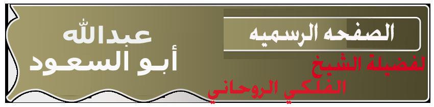الشيخ الروحاني لجلب الحبيب جلب للحبيب شيخ روحاني لعلاج فك السحر عبدالله ابوالسعود 00201142625514