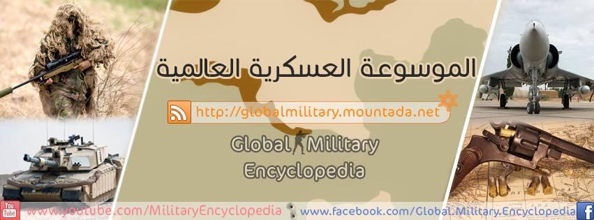 الموسوعة العسكرية العالمية