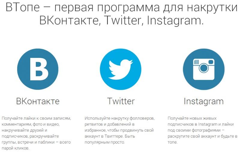 сервисы по накрутке лайков инстаграм