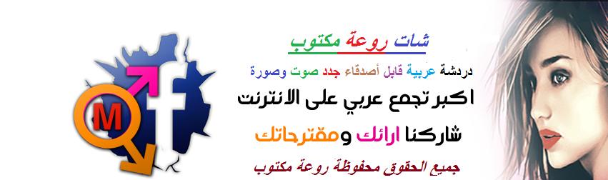 شات روعة العرب شات روعة مكتوب