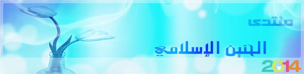 منتديات الحنين الإسلامي
