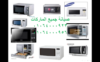 صيانة ميكروويف- LCD LED DLP TV صيانة 01064000923