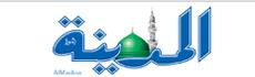 صحيفة وجريدة المدينة الإلكترونية السعودية