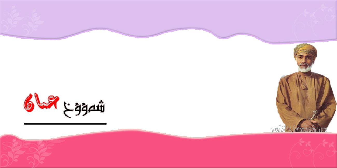 شمؤؤخ عمان